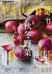 NHK 趣味の園芸 やさいの時間 (2017年11月号)