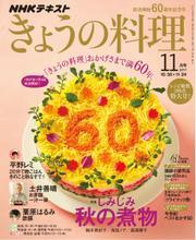 NHK きょうの料理 (2017年11月号)