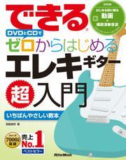 できる DVDとCDでゼロからはじめる エレキギター超入門