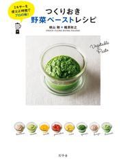 ミキサーを使えば時短でプロの味! つくりおき野菜ペーストレシピ