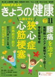 NHK きょうの健康  2017年11月号【リフロー版】