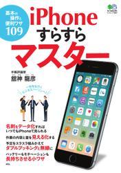 iPhoneすらすらマスター (2017/10/17)