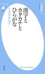 漢字とカタカナとひらがな