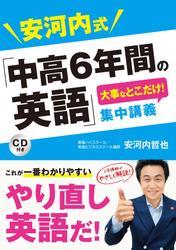 安河内式「中高6年間の英語」大事なとこだけ! 集中講義 CD付き【CD無しバージョン】