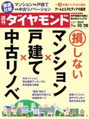 週刊ダイヤモンド (2017年10/28号)