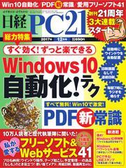 日経PC21 (2017年12月号)