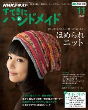 NHK すてきにハンドメイド (2017年11月号)