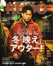 RUDO(ルード) (2017年12月号)