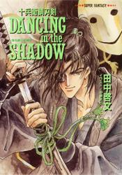 十兵衛錆刃剣 DANCING in the SHADOW(喉を鳴らす神々)