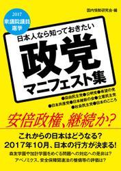 日本人なら知っておきたい 政党マニフェスト集
