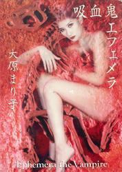 吸血鬼エフェメラ