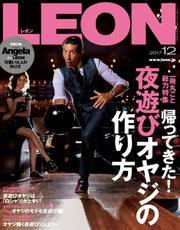 LEON(レオン) (2017年12月号)