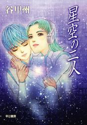 星空の二人