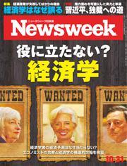 ニューズウィーク日本版 (2017年10/31号)