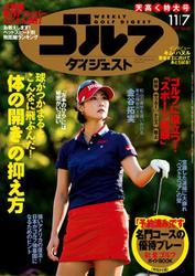 週刊ゴルフダイジェスト (2017/11/7号)