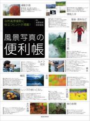 風景写真の便利帳 (2017/10/18)