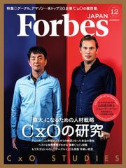Forbes JAPAN(フォーブス ジャパン)  (2017年12月号)