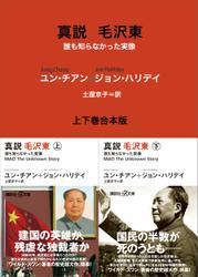 真説 毛沢東 誰も知らなかった実像 上下巻合本版