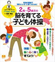 2歳~5歳児の脳を育てる子ども体操 本当の意味で「頭のいい子」に育てるために