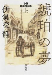 琥珀の夢 小説 鳥井信治郎 上