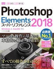Photoshop Elements 2018 スーパーリファレンス Windows&Mac OS対応
