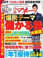日経マネー (2017年12月号)