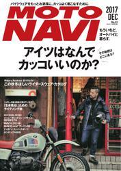 MOTO NAVI(モトナビ)  (No.91)