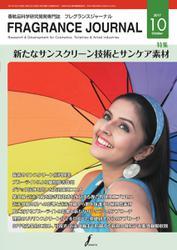 フレグランスジャーナル (FRAGRANCE JOURNAL) (No.448)