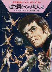 宇宙英雄ローダン・シリーズ 電子書籍版128 超空間からの殺人鬼