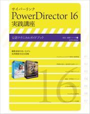 サイバーリンクPowerDirector 16 実践講座 (2017/10/25)