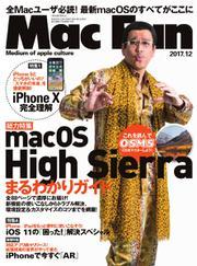 Mac Fan(マックファン) (2017年12月号)