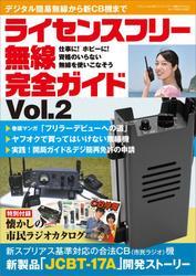 ライセンスフリー無線完全ガイド Vol.2