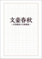 文豪春秋 百花繚乱の文豪秘話