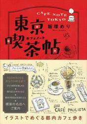 東京喫茶帖 トウキョウカフェノート