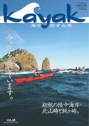 Kayak(カヤック) (Vol.58)