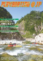 playboating@jp (プレイボーティング・アット・ジェイピー) (Vol.58)
