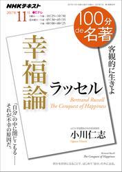 NHK 100分 de 名著 ラッセル『幸福論』2017年11月【リフロー版】