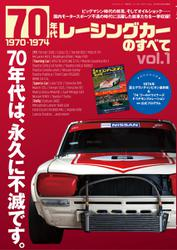 モーターファン別冊 歴代シリーズ (70年代レーシングカーのすべて Vol.1)