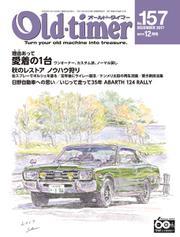 オールドタイマー(Old-timer) (2017年12月号)