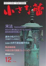 小さな蕾 (No.593)