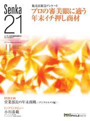 Senka21 (2017年11月号)