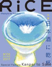 RiCE(ライス) (No.05)