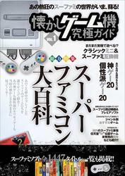 懐かしゲーム機究極ガイド VOL.1 (スーパーファミコン大百科)
