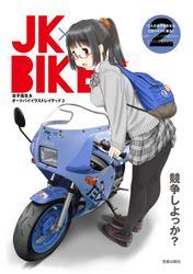 JK×BIKES (2) 女子高生&オートバイイラストレイテッド