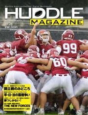 HUDDLE magazine(ハドルマガジン)  (2017年11月号)
