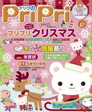 PriPri(プリプリ) (2017年12月号)
