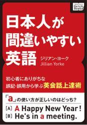 日本人が間違いやすい英語 ~初心者にありがちな誤記・誤用から学ぶ英会話上達術~