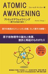 アトミックアウェイクニング 原子の発見からマンハッタン計画、そして原子力発電へ
