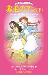 小学館ジュニア文庫 世界名作シリーズ 赤毛のアン 下