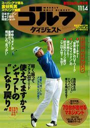 週刊ゴルフダイジェスト (2017/11/14号)